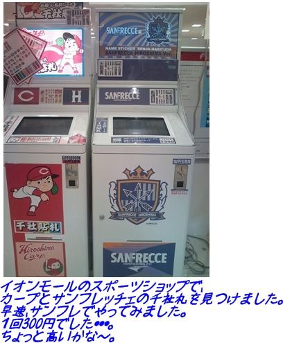 サンフレ 千社札.jpg