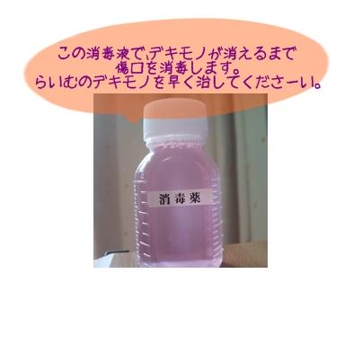 らいむの消毒液.jpg